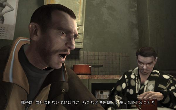 Grand Theft Auto IV 日本語化