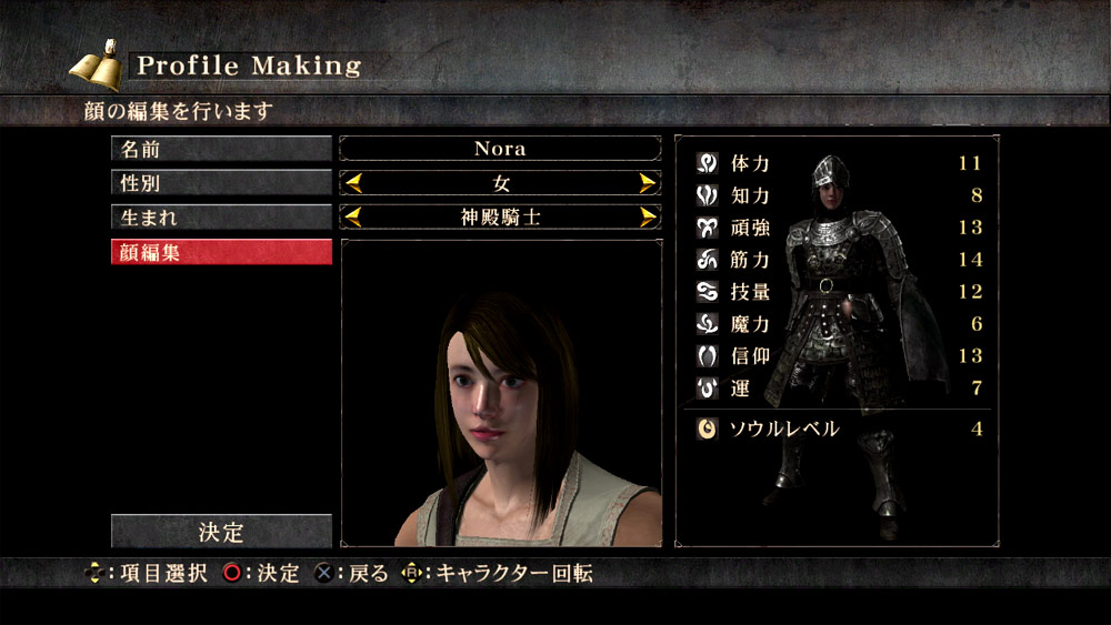 Demon's Souls – 心が挫けそうなRPG(1)