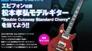 Rocksmith – KBTITのサイン入りギター(72)