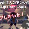 【アーカイブ】バーチャル主人公アンクの逝キスギTitan Soulsクリア
