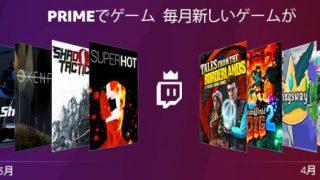 Twitch Primeでゲームをゲットしてみた