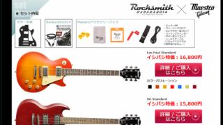 Rocksmith – バンドル販売ハジマタ(68)