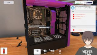 パソコン自作しましたわ! – PC Building Simulator(1)