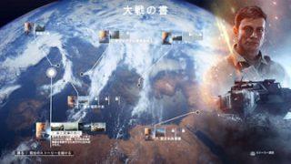 Battlefield 1 – 歴代で一番面白いかもしれない(1)