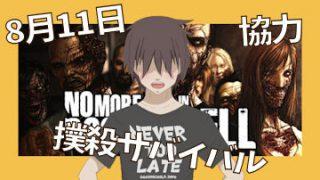8月11日にNo More Room in Hellをみんなでやりましたわ☆