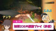 Deep Rock GalacticをZ.O.Eさんと遊びました(2)