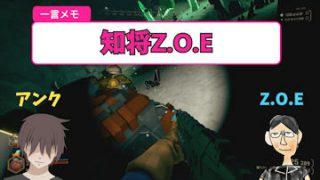 知将Z.O.E ウィッチャー3にハマる – Deep Rock Galactic – #3
