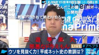 悲報 弁護士唐澤貴洋弁護士、言い負かされる