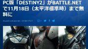 Destiny2無料なのでもろた