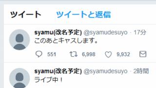 Syamuさん復活か?
