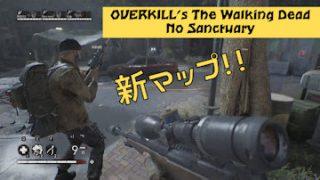 新マップ「ノーサンクチュアリ」をプレイ – OVERKILL's The Walking Dead【動画】