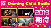 2019年期待しているゲーム【ゲーチャラジオ】#3