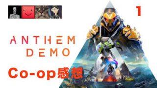 Anthem Co-op感想【ゲーチャラジオ】