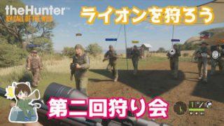 8人でライオン狩りに行きました