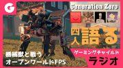 【4/1】Generation Zeroを4人が語り尽くす【21時配信】