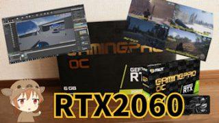 RTX2060購入レビュー&レイトレーシングしてみる