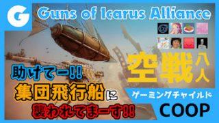 助けてー!集団飛行船に襲われてまーす!Guns of Icarus Alliance COOP(2019/4/13)の動画