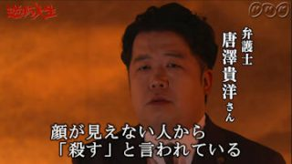 弁護士唐澤貴洋弁護士、NHKに出演する