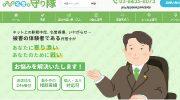 弁護士唐澤貴洋弁護士、怪しいサイトを立ち上げる