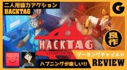 ハプニングが楽しい二人用協力アクションHacktag【動画レビュー 】