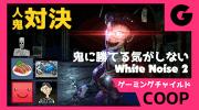 ゲーミングチャイルド動画 White Noise 2を5人でプレイ