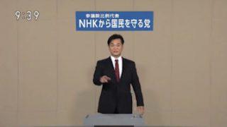 NHKをぶっ壊す!立花孝志、公共放送で不倫路上カーセックス連呼