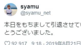 濱﨑順平さん、無職に戻る