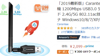 無線LAN子機2019年版Carantee WiFiを買う
