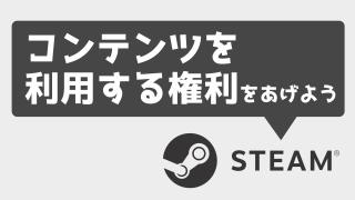 【ゲームコラム】Steamはゲームを販売していない